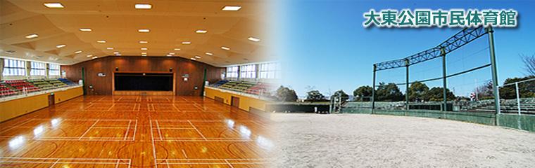 大東公園体育館