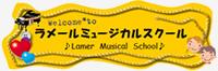 ラメールミュージックスクール