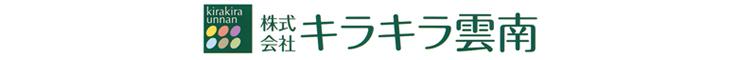 株式会社キラキラ雲南
